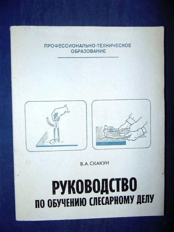 в.а.скакун руководство по обучению слесарному делу 1982 img-1