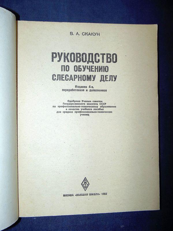 в.а.скакун руководство по обучению слесарному делу 1982 - фото 4