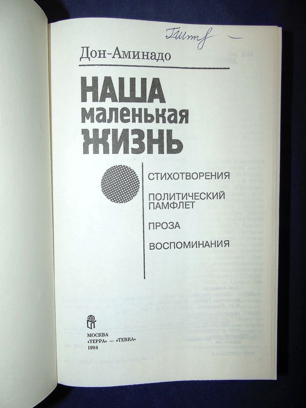 Lib ruклассика дон-аминадо коля сыроежкин