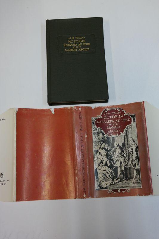 Серия манон книги скачать