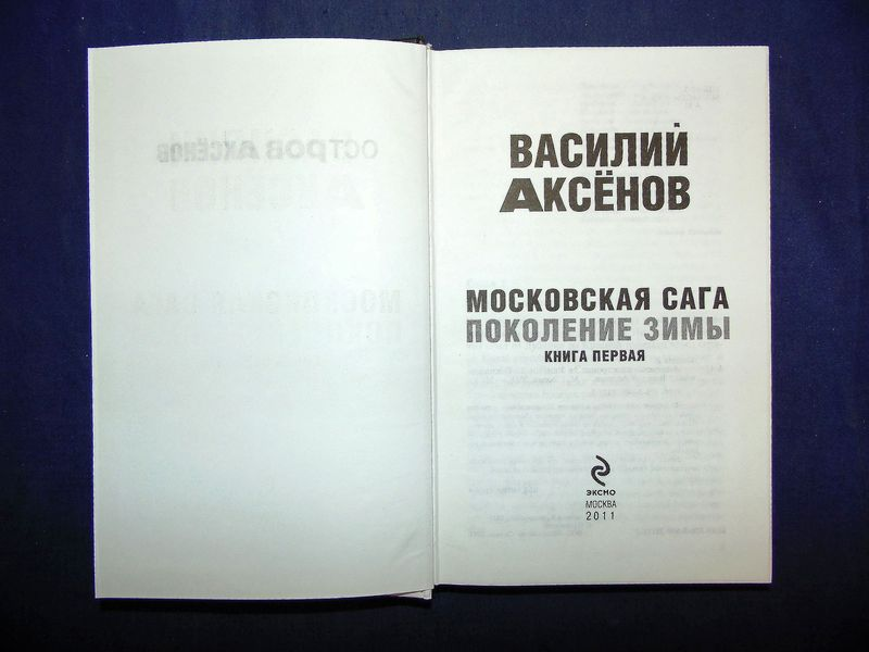 того, аксенов московская сага критика Просмотров: Платите