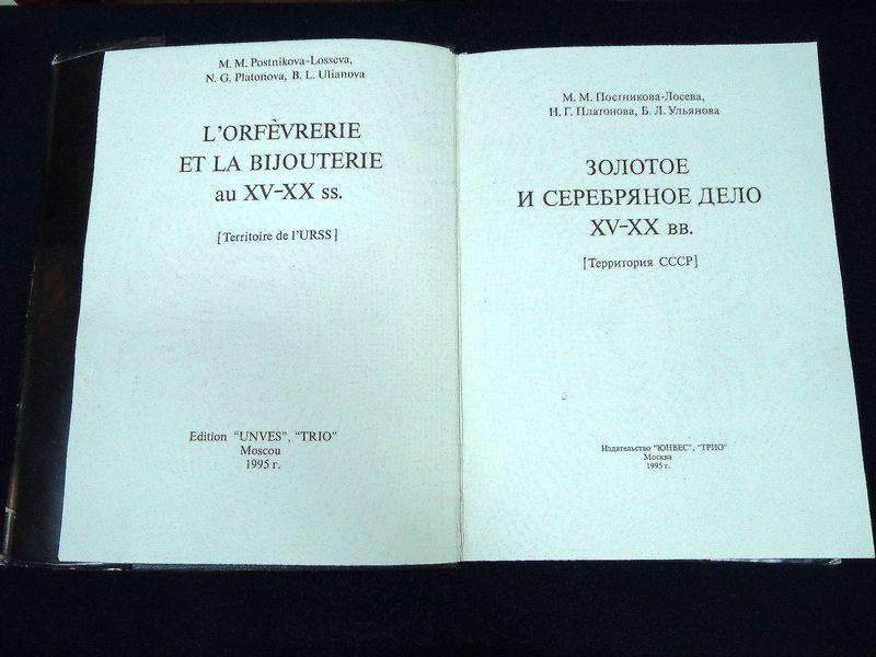ПОСТНИКОВА ЛОСЕВА ЗОЛОТОЕ И СЕРЕБРЯНОЕ ДЕЛО XV XX СКАЧАТЬ БЕСПЛАТНО