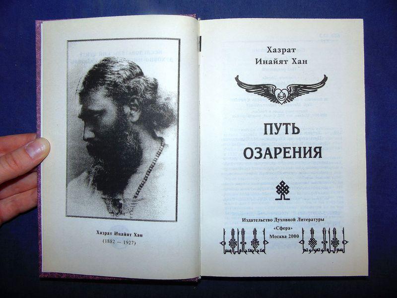 ХАЗРАТ ИНАЙЯТ ХАН ЦЕЛИТЕЛЬСТВО СКАЧАТЬ БЕСПЛАТНО
