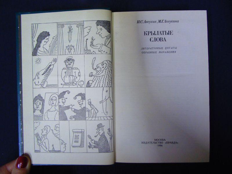 Книга ашукина и ашукиной крылатые слова скачать