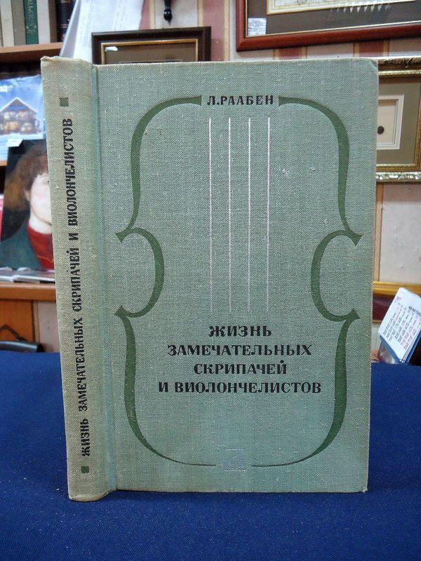 Книга л раабена - жизнь замечательных скрипачей и виолончелистов