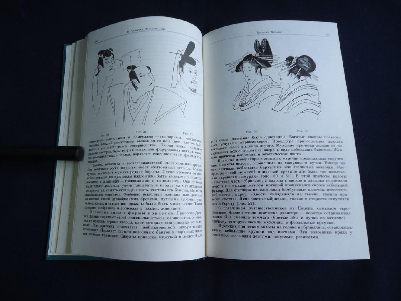 История причесок сыромятникова читать