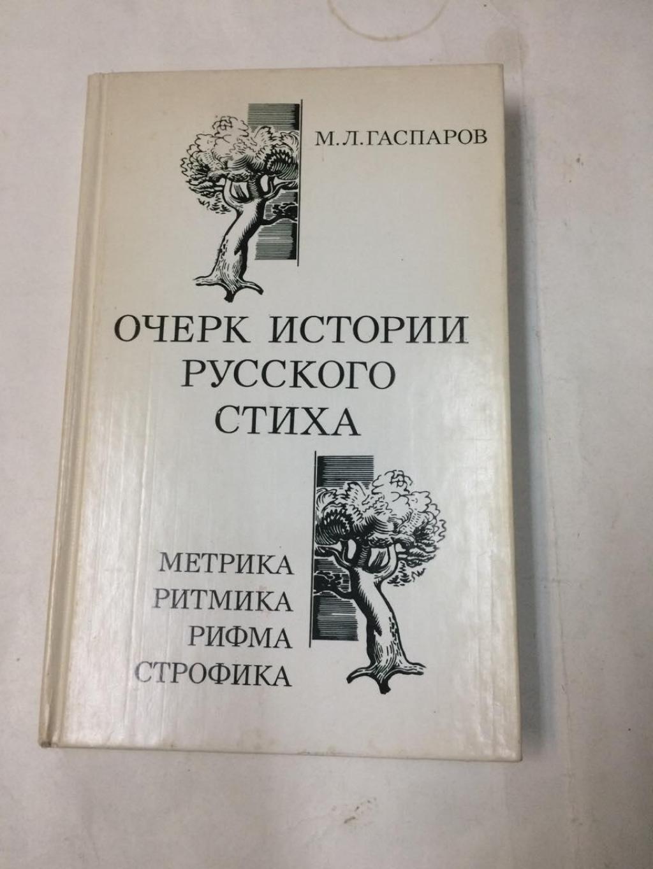 Гаспаров современный русский стих pdf