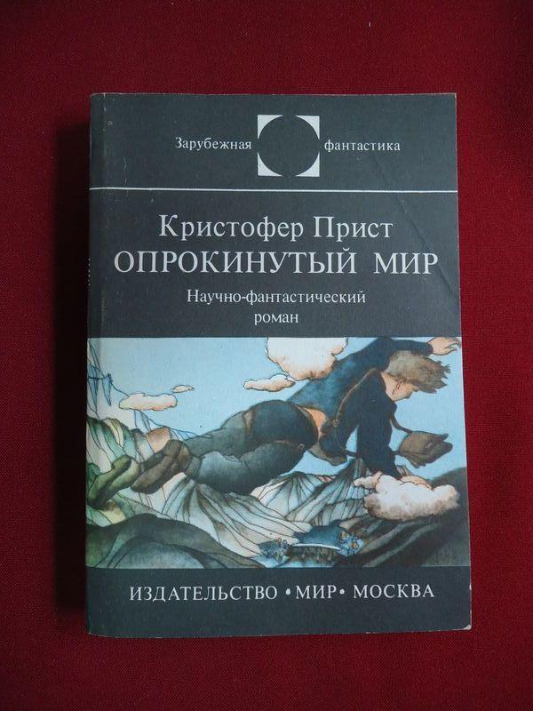 Фантастика книги о вампирах