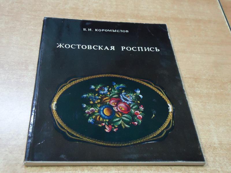 Книга б и коромыслов жостовская роспись