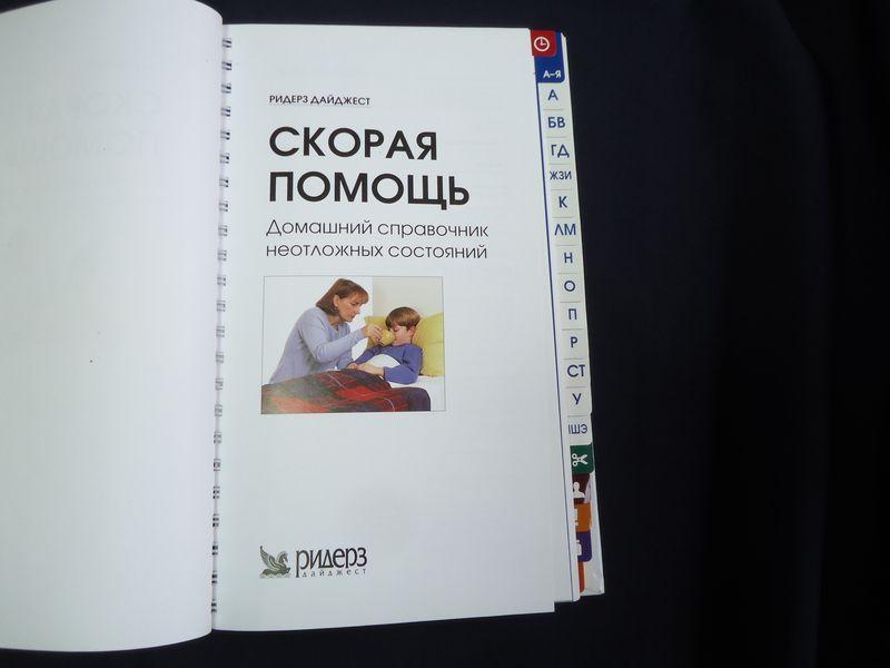 Скорая помощь домашний справочник неотложных состояний