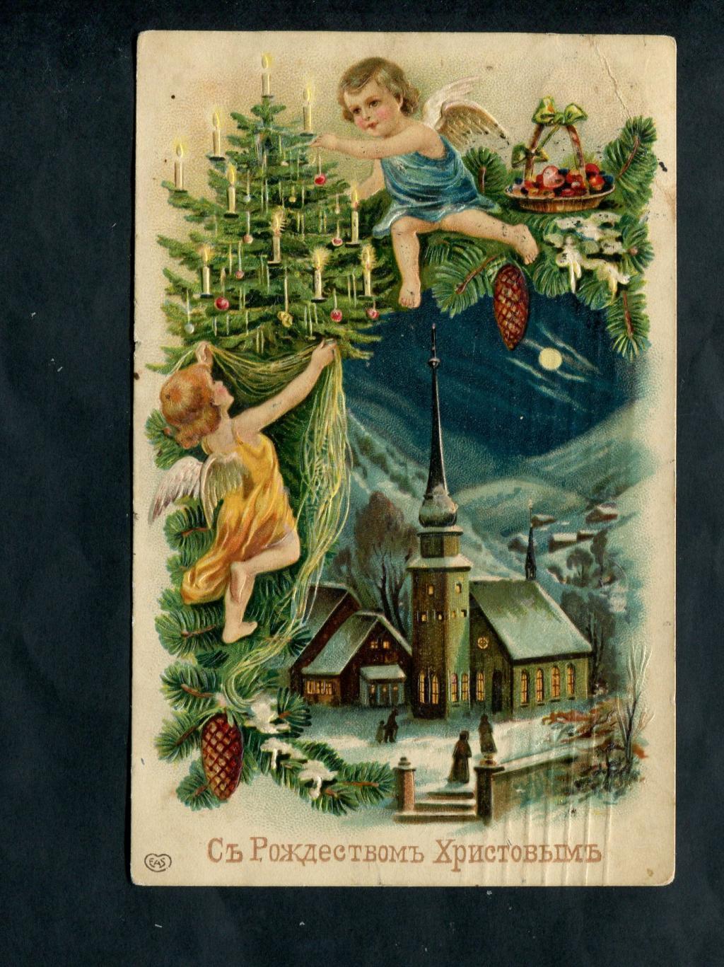 Открытки с рождеством христовым дореволюционные 65
