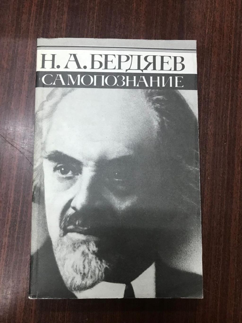 БЕРДЯЕВ Н.А.-САМОПОЗНАНИЕ СКАЧАТЬ БЕСПЛАТНО