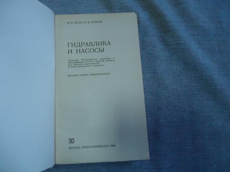 Чернов в. А. И др. , основы гидравлики и теплотехники. Учебник для.