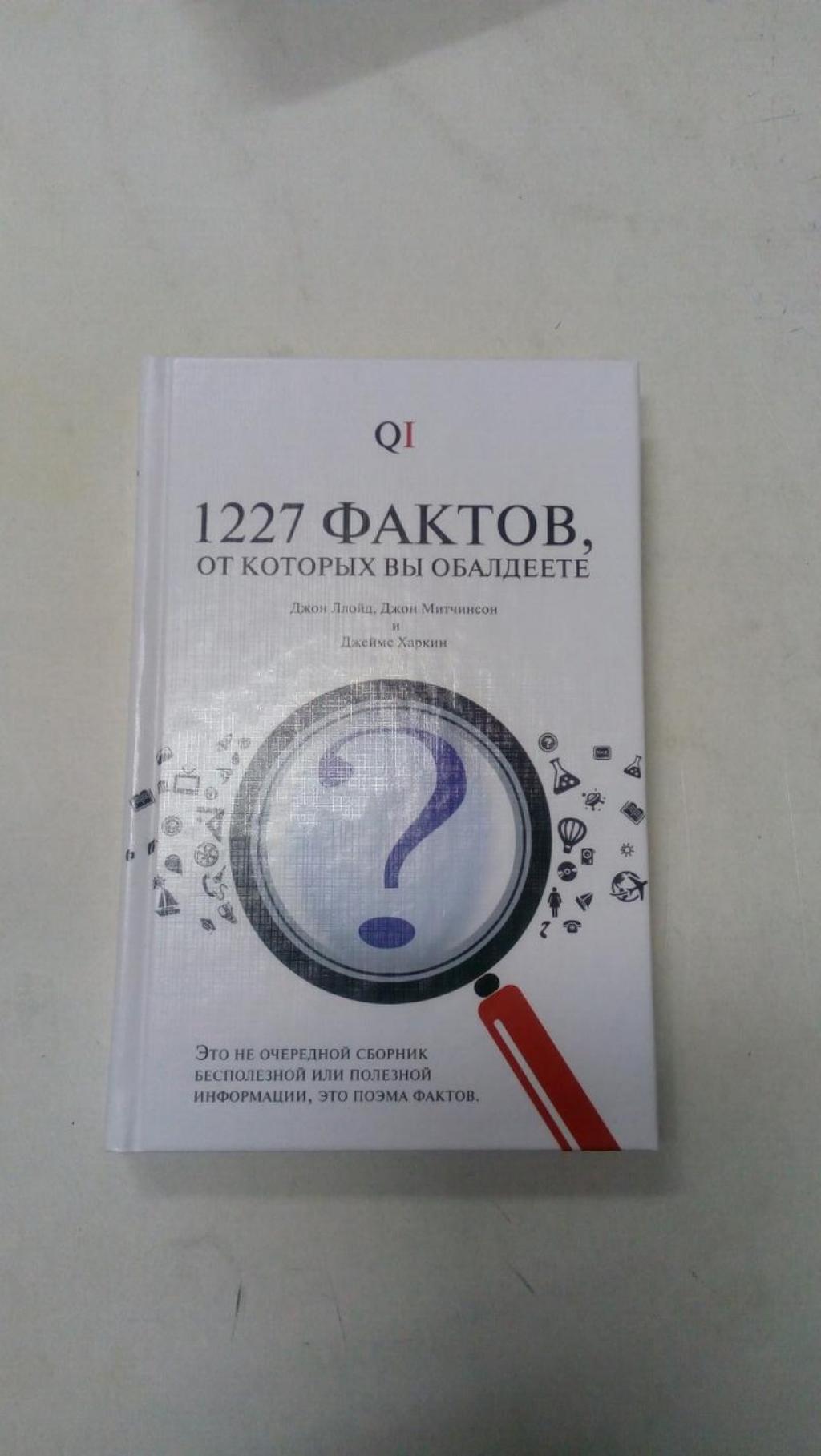 КНИГА 1227 ФАКТОВ ОТ КОТОРЫХ ВЫ ОБАЛДЕЕТЕ СКАЧАТЬ БЕСПЛАТНО