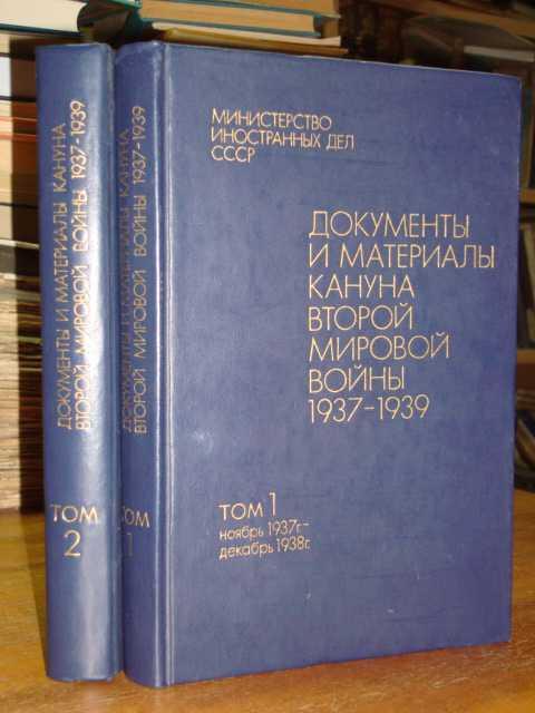 ДОКУМЕНТЫ И МАТЕРИАЛЫ КАНУНА ВТОРОЙ МИРОВОЙ ВОЙНЫ 1937-1939 ГГ В 2-Х ТОМАХ МОСКВА ПОЛИТИЗДАТ 1981 СКАЧАТЬ БЕСПЛАТНО
