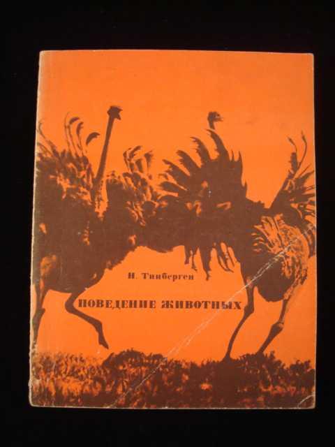 Тинберген поведение животных скачать книгу