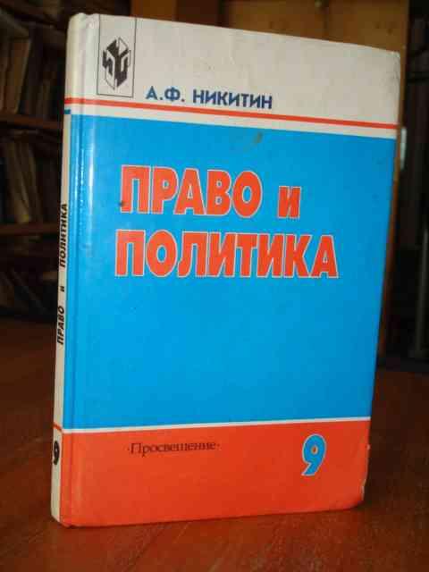 гдз право а.ф. никитин 10-11