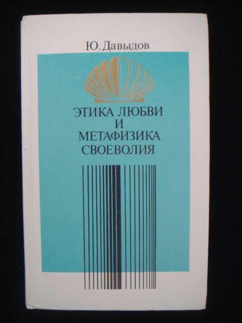 Давыдов ю, этика любви и метафизика своеволия