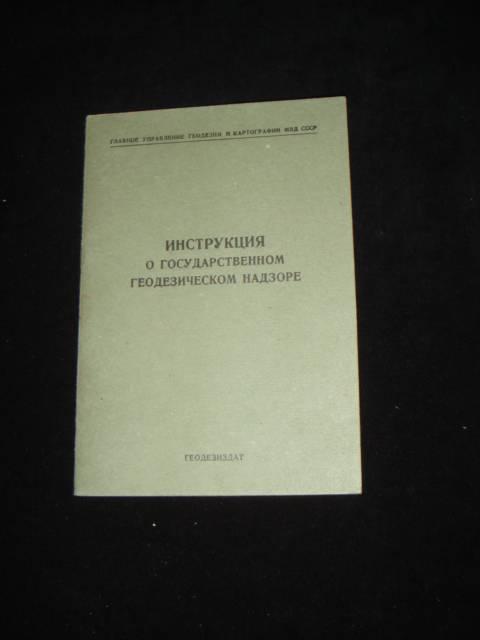 ПРИКАЗ 252 ДСП ОТ 13.07.2006 ИНСТРУКЦИЯ О НАДЗОРЕ ЧИТАТЬ СКАЧАТЬ БЕСПЛАТНО