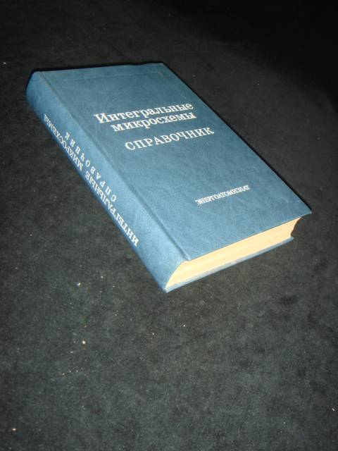 Все экземпляры. в продаже Под ред. Б.В. Тарабрина...  Интегральные микросхемы.  Справочник. м. Радио и связь 1984г.