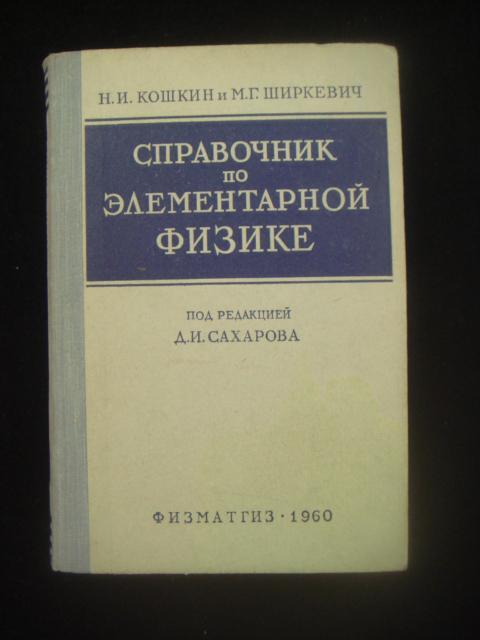 Справочник по элементарной физики