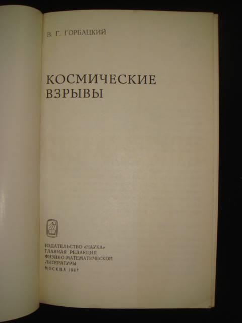 - брест, бргу им ас пушкина, 2011, - 100 с в монографии проанализированы основные этапы становления и развития чонского монастыря