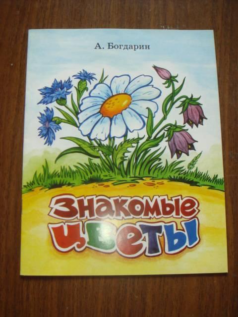 Знакомые цветы богдарин читать