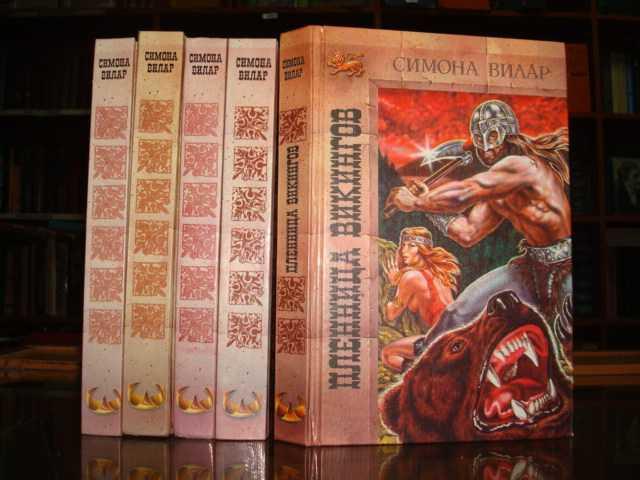 Серия книг золотой лев скачать бесплатно