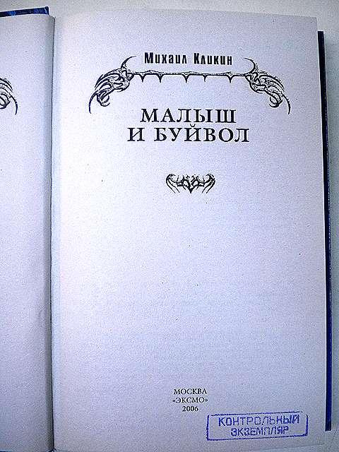 МАЛЫШ И БУЙВОЛ JAR КНИГА СКАЧАТЬ БЕСПЛАТНО