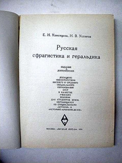 учебное пособие каменцева русская сфрагистика и геральдика