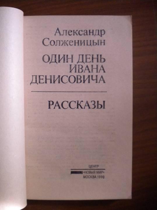 ivan denisovich shukhov essay