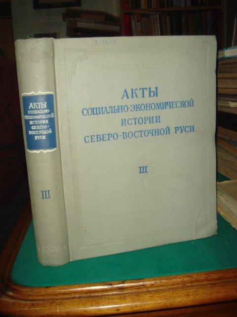 акты социально экономической истории северо восточной руси скачать
