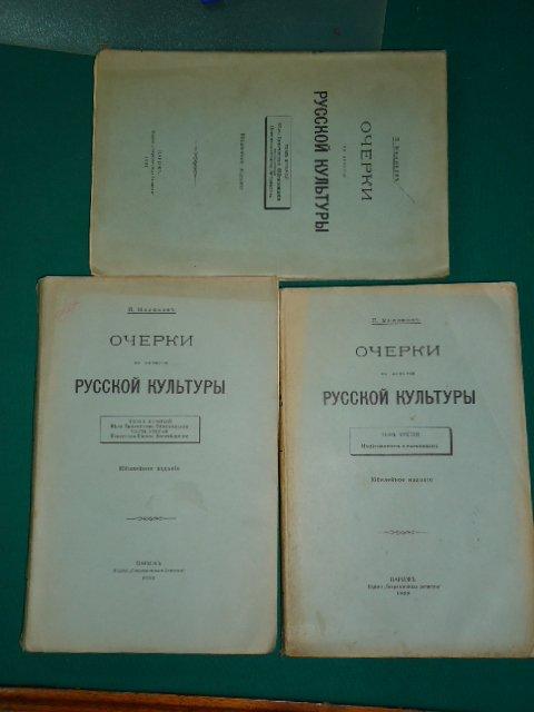 Взгляды п н милюкова на историю россии были сформулированы в ряде работ суг