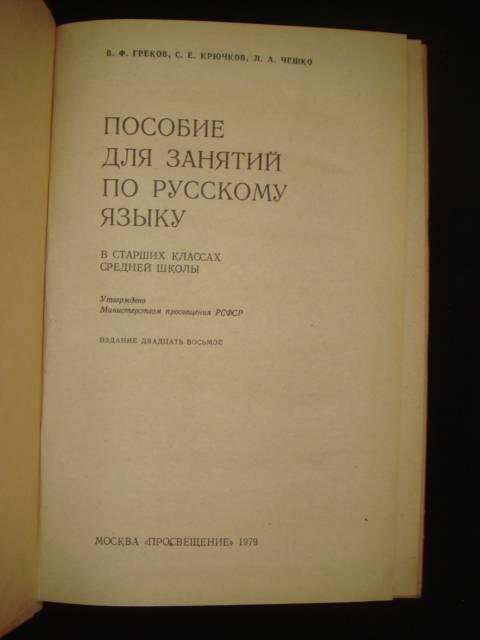 Гдз Греков Крючков Чешко Пособие Для Занятий По Русскому Языку