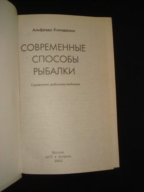 книга рыболова любителя о аулио