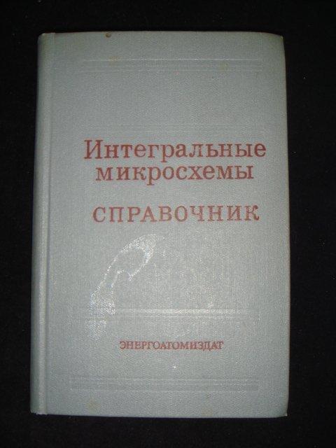 Интегральные микросхемы.  Справочник.