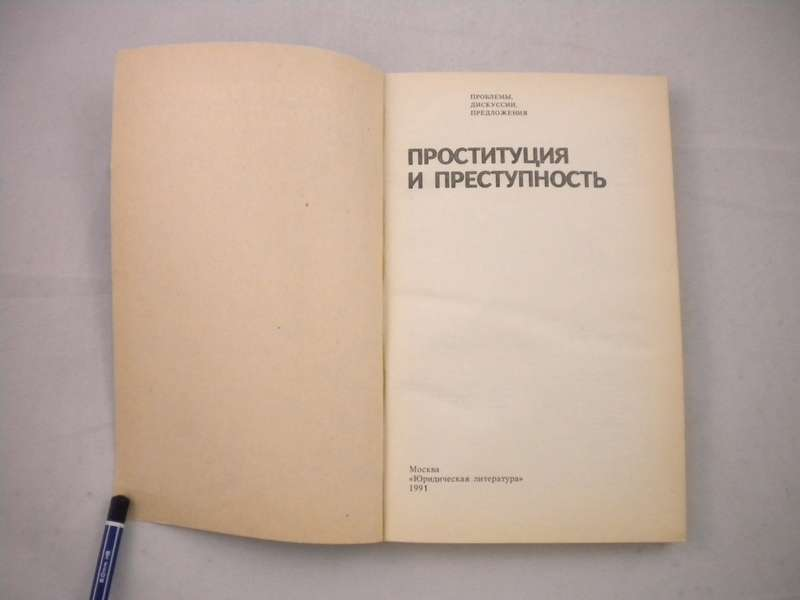 prostitutsiya-i-prestupnost-m-yuridicheskaya-literatura