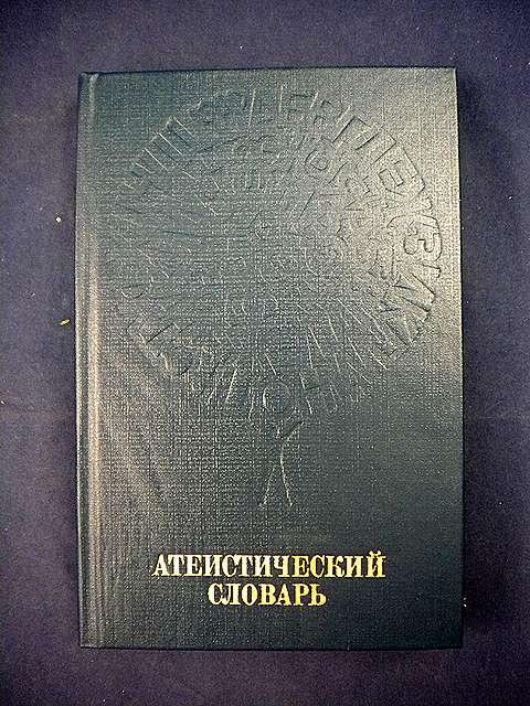 Атеистический атеистический перевод - большой русско