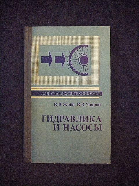Книга «гидравлика. Учебник для техникумов» н. Л. Григорьев.