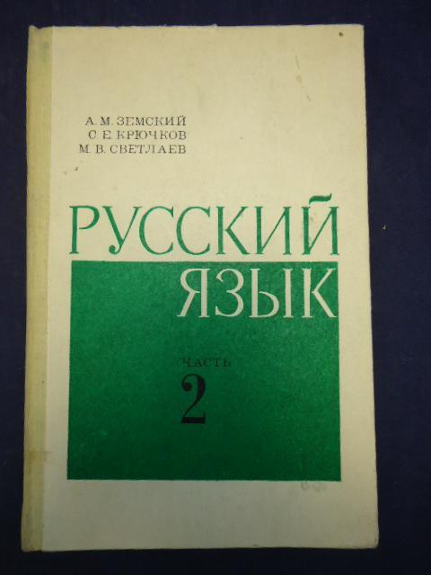 гдз русский язык а м земский