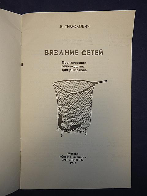 Тимохович вязание сетей 59