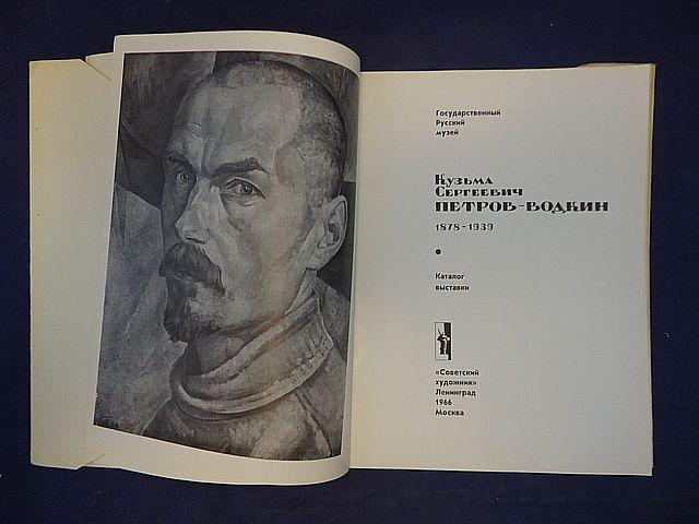 Саломея Кузьма ПетровВодкин Портрет СНАндрониковой