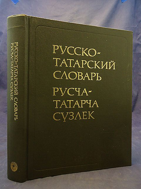 Переводчик по секс татарский слово