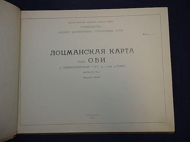 Лоцманская Карта Р Обь