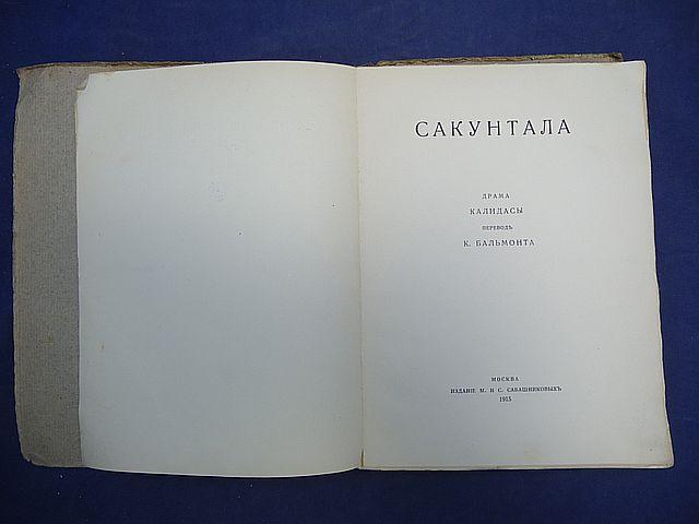 kalidasa sakuntala Sakuntala es el último y más conocido de los dramas de kalidasa está compuesto por siete actos y un prólogo narra la leyenda amorosa de la bella sakuntala y del rey duchmanta, leyenda que ya figura en el mahabharata y donde la poética protagonista es un espejo de castidad, el prototipo de la fe conyugal llevada a la máxima abnegación.