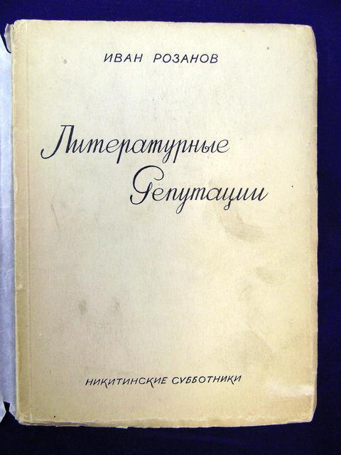 М: никитинские субботники, 1927