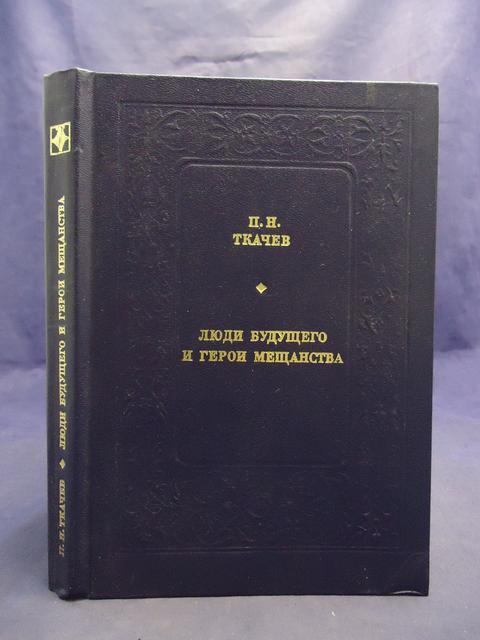 petr-tkachev-kratkaya-biografiya