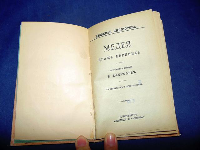 an analysis of the revenge in medea a play by euripides Betrayal and revenge in medea extracts from this document introduction betrayal and revenge in his quest for the golden fleece, jason elicits medea, a women.