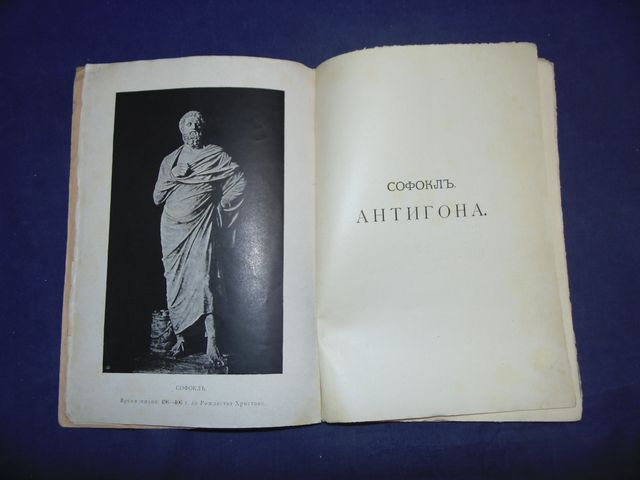 the role of chorus in socrates play antigone