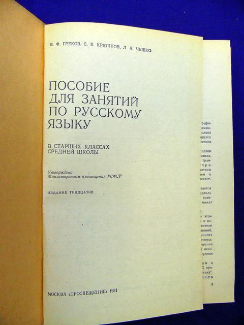 Гдз Пособие По Русскому Языку В Старших Классах Греков Крючков Чешко 1986